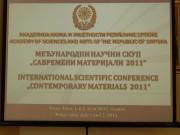 Савремени материјали 2011